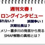 メリー喜多川の文春インタビュー記事の内容からみるSMAP解散の真相は?