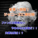メリー喜多川副社長は年齢的にも老害で引退か?最低で嫌いとの声相次ぐ!!