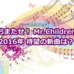 ミスチル新曲速報!「心(こころ)・忙しい僕ら」他ライブで披露の曲が話題!