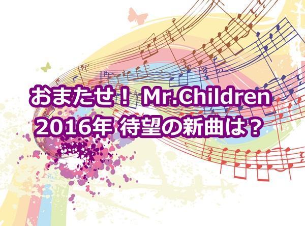 Mr.Children 2016年新曲