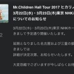 ミスチル ライブ 2017/3/22 NHKホール セトリ・感想レポ・グッズ画像まとめ