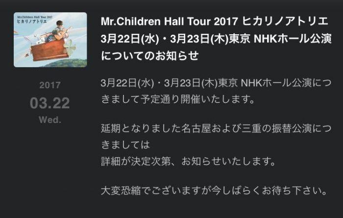 Mr.Children 3.22 ヒカリノアトリエ NHKホール