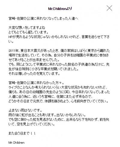 出典:http://tour.mrchildren.jp/