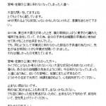 ミスチルライブツアー「虹」2016/4/22宮崎のセトリと感想まとめ(宮崎市民文化ホール)