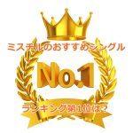 ミスチルのおすすめシングル曲の感想と厳選ランキングベスト10の結果!