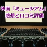 【評価】小栗旬主演映画「ミュージアム」の感想とネタバレ!カエル男の正体に注意!
