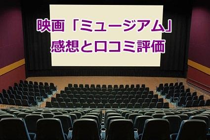映画ミュージアム