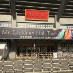 ミスチル ライブ「虹」レポ&セトリ 2016/10/7 日本武道館に行ってきた感想