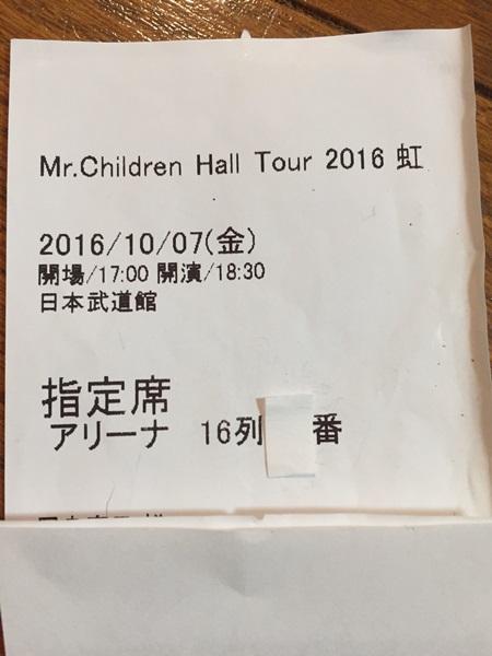 ミスチル ライブ「虹」 2016/10/7 日本武道館
