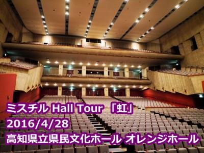 ミスチルライブツアー「虹」 2016/4/28 高知県立県民文化ホール オレンジホール