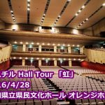 ミスチルライブツアー「虹」2016/4/28高知のセトリと感想まとめ(高知県立県民文化ホール オレンジホール)