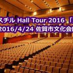 ミスチルライブツアー「虹」2016/4/24佐賀のセトリと感想まとめ(佐賀市文化会館)