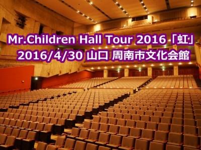 ミスチルライブツアー「虹」 2016/4/30 山口 周南市文化会館