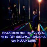 ミスチルライブツアー「虹」2016/4/15山梨のセットリストと感想まとめ(コラニー文化ホール)