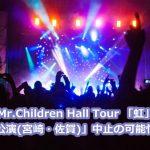 ミスチルライブ「虹」九州公演(宮崎・佐賀)は中止?延期・振替公演日はいつ?