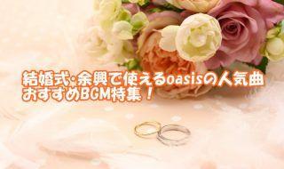 oasis結婚式ソング