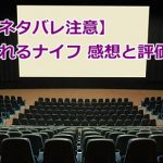 【評価】映画「溺れるナイフ」を見た感想とネタバレ!原作とは世界観に違いが?