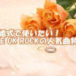 ワンオクロックの人気曲を結婚式や余興で使いたい!おすすめBGM特集