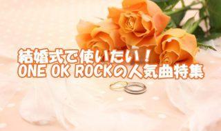 結婚式に使いたいONE OK ROCKの曲