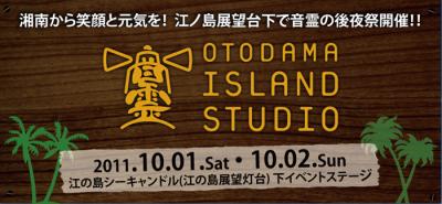 OTODAMA ISLAND STUDIO~音霊後夜祭2011~