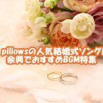 the pillows定番の人気結婚式ソングは?余興でおすすめBGM特集