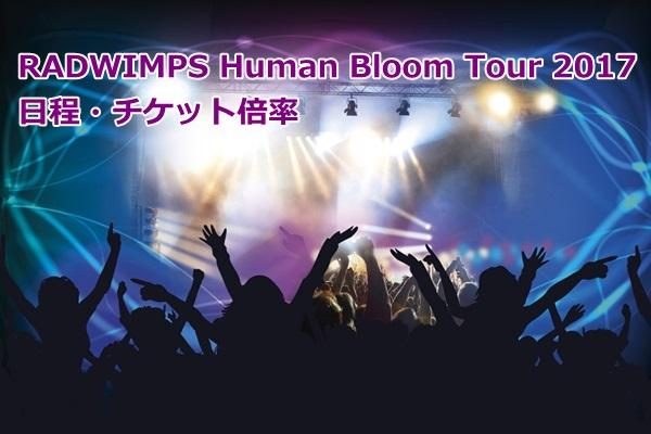 RADWIMPS Human Bloom Tour 2017