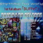 Rhythmic Toy World ライブ2017 セトリ・感想レポ・グッズ画像まとめ