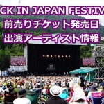 ROCK IN JAPAN FES.2016 前売りライブチケット発売日と出演アーティスト一覧