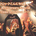 ロックロックこんにちは!2016/7/9 セットリストと感想レポート(大坂城ホール)