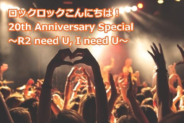 ロックロックこんにちは!20th Anniversary Special~R2 need U, I need U~