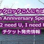 ロックロックこんにちは!2016の前売りライブチケットは?ミスチルは大阪公演に出演!