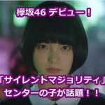 欅坂46サイレントマジョリティーの意味とは?作曲者とセンターは誰?