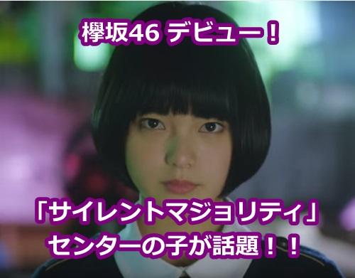 欅坂46サイレントマジョリティー