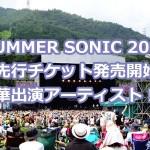 サマソニ2016年ライブ先行チケット発売開始!出演者一覧も一挙公開!