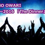 セカオワライブ THE dinner 2016/3/26幕張のセトリと感想ライブレポート(幕張メッセ 国際展示場ホール)