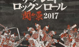 THE GREAT ROCK'N'ROLL SEKIGAHARA 2017