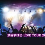 渋谷すばるソロライブ「歌」2016/3/17両国国技館のセトリと感想レポート