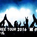 スピッツ ライブレポ 2016/9/2 東京NHKホール セトリ&感想