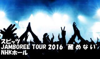 """スピッツ JAMBOREE TOUR 2016 """"醒めない"""""""