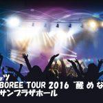 【ライブレポ】スピッツ 2016/11/22 仙台 セトリ&感想(仙台サンプラザホール)