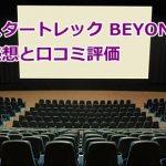【ネタバレ注意】映画「スタートレック BEYOND」を見た感想と口コミ評価!