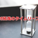 木村拓哉のタイムリープ説のデマが話題!小説・漫画化まとめ