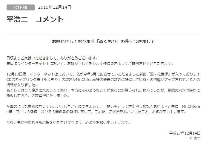 平浩二 (歌手)の画像 p1_10