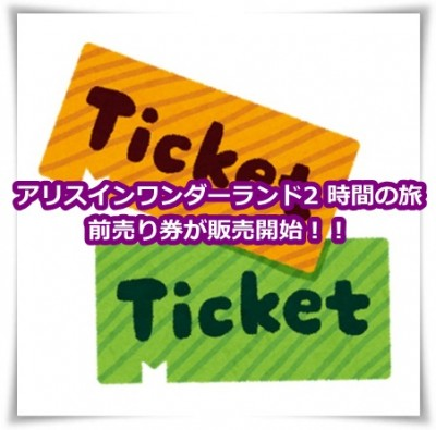ticket_arisu