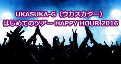 ukasuka-g2016