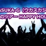 ウカスカジーはじめてのツアーライブ2016年一般チケット発売日情報