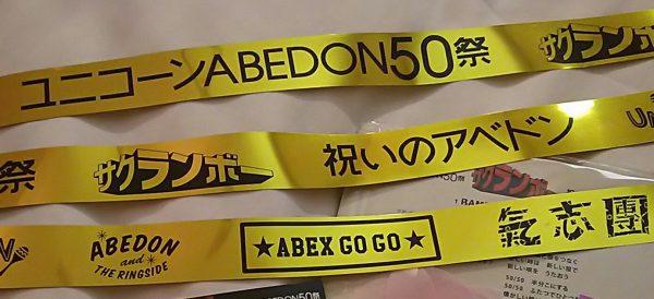 ユニコーン ABEDON50祭