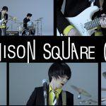 UNISON SQUARE GARDENメンバーのプロフィールと性格など一挙紹介!