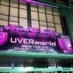 【ライブレポ】UVERworld TOUR 2016/12/3 マリンメッセ福岡に行ってきた感想