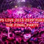 VAMPSライブ2016年ZEPP FUKUOKAの一般チケット倍率と発売日情報